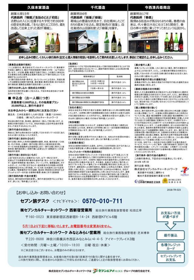 画像: 【告知】奈良の酒蔵ツアー企画しました!