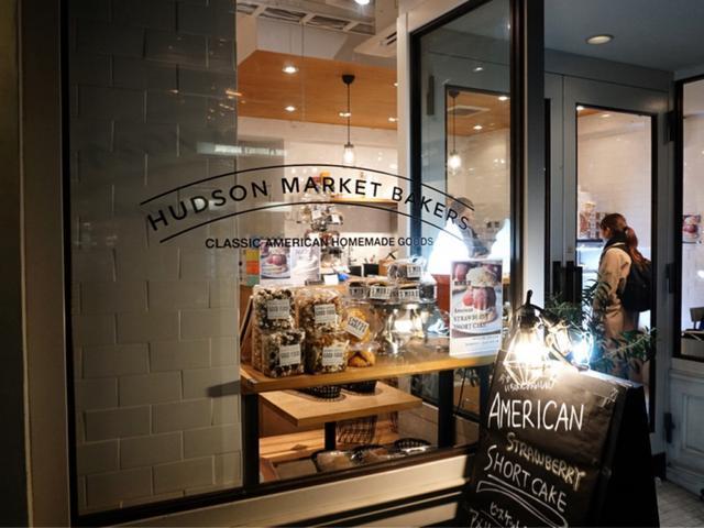 画像: 麻布十番 ハドソンマーケットベーカーズ・アレにアレ乗せちゃいました!
