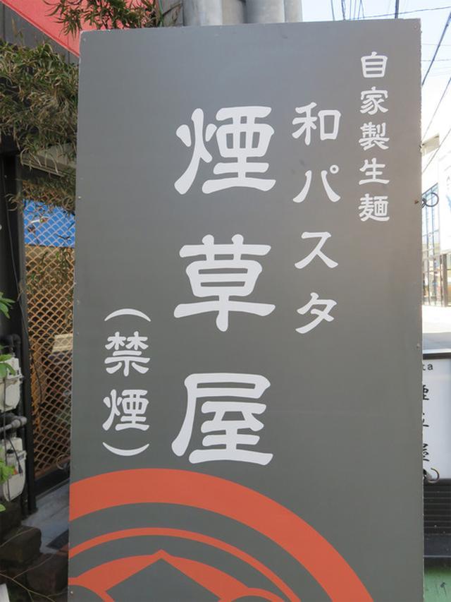 画像: 【福岡】六本松の鉄板ナポリタンランチ♪@和パスタ 煙草屋