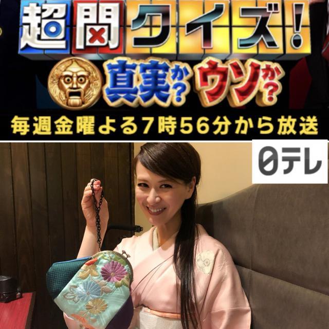画像: 明日、日本テレビ「超問クイズ!真実か?ウソか?」出演予定です