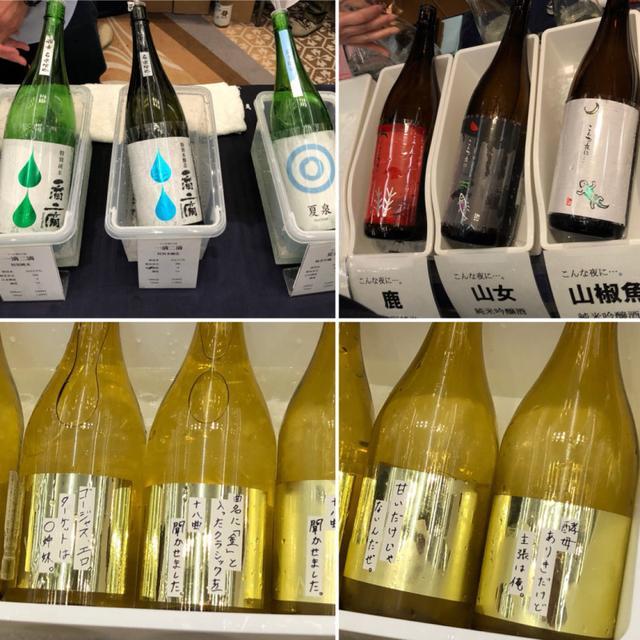 画像: 長野酒メッセ2018へ