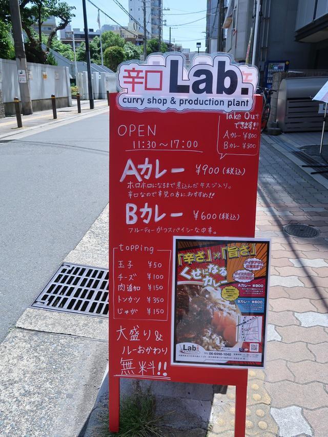 画像: 合いがけもできる激辛カレーライス!辛口Lab. 新大阪 (カラクチラボ)