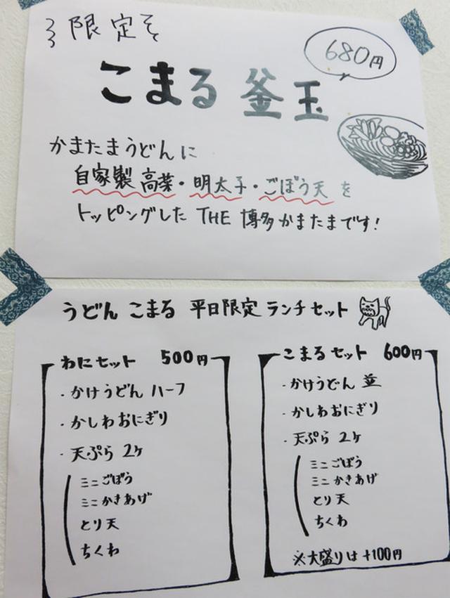 画像: 【福岡】明太子&高菜&ごぼ天の博多釜玉!@うどん こまる