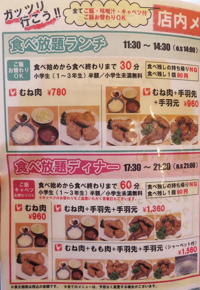画像: 【福岡】唐揚げ食べ放題のお店でランチ♪@黄金彩(こがねいろ) 大博町店
