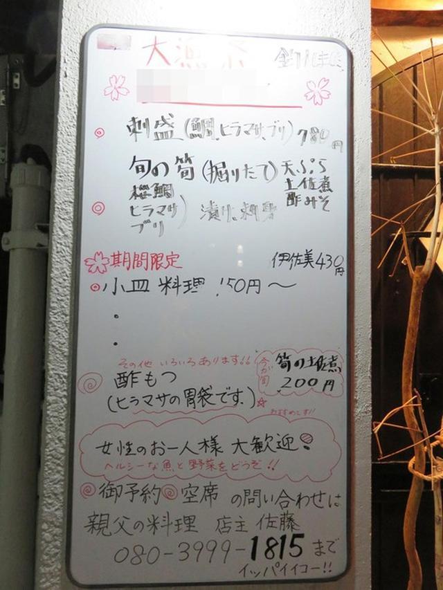 画像: 【福岡】大将が釣った旬の魚と自家製野菜の店♪@親父の料理