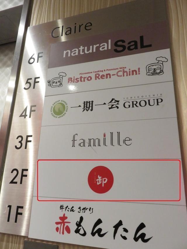 画像: 【福岡】飛魚出汁おでんと地酒のマリアージュ♪@おでんと日本酒 卸