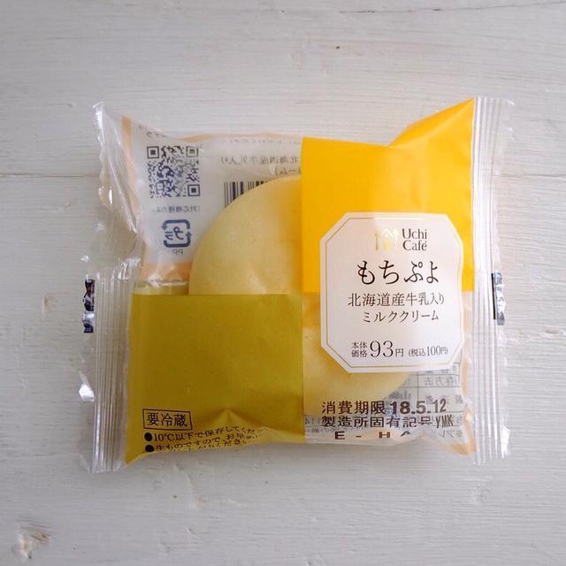 画像: ローソン ウチカフェ・もちぷよ(北海道産牛乳入りミルククリーム)