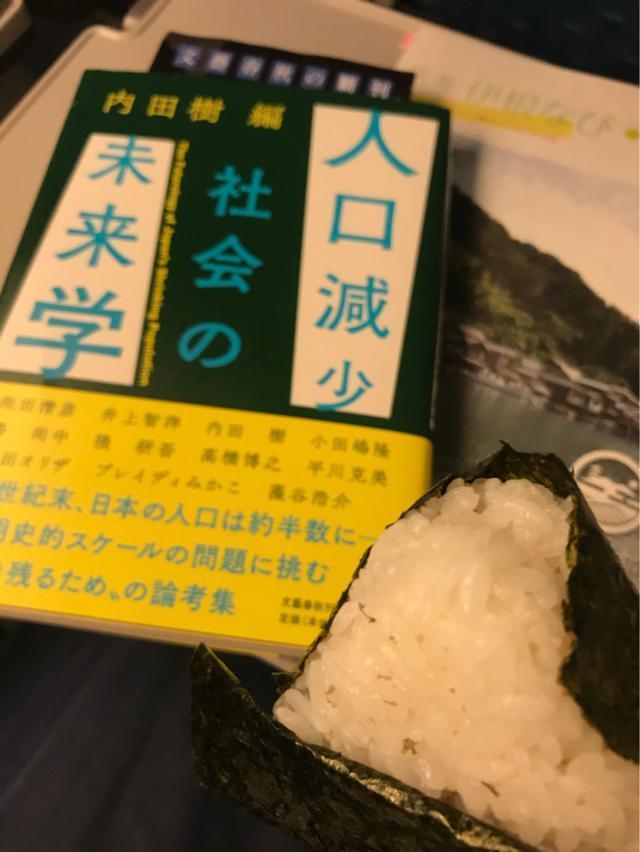 画像: 熱中小学校 夜の教員室 さんもく会で秋田をテーマにきりたんぽ