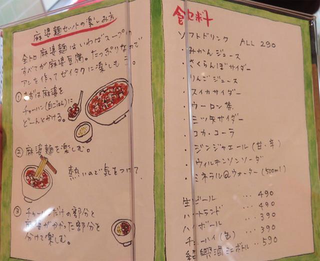 画像: 【福岡】全トロ麻婆麺&豆乳豆苗担々麺ランチ♪@豆皿中華Q