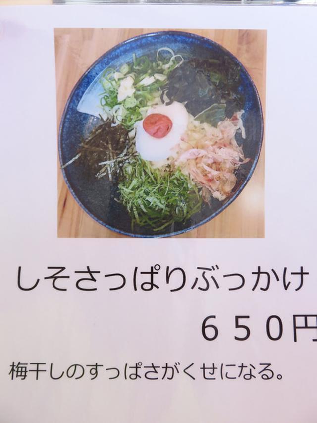 画像: 【福岡】揚げなすとひき肉ぶっかけ&肉汁釜揚げ♪@うどん高浜や