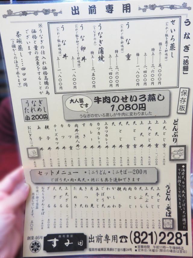 画像: 【福岡】ウナギじゃなくてもイイ!牛せいろ蒸し♪@すみ田