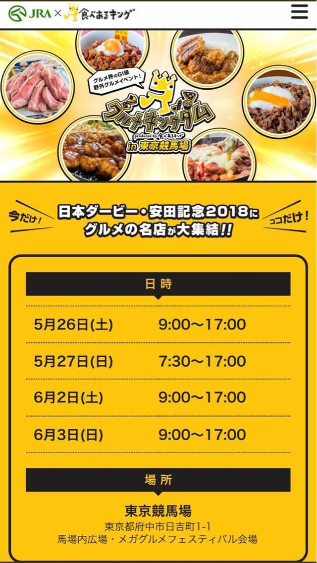 画像: あの肉山のカツカレーが日本ダービーで!!!