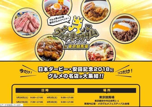 画像: 食べあるキングのグルメイベント 次は日本ダービー!