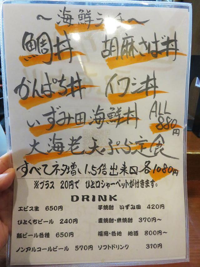 画像: 【福岡】人気の海鮮丼ランチシリーズ♪@鍋処 いずみ田 祇園店
