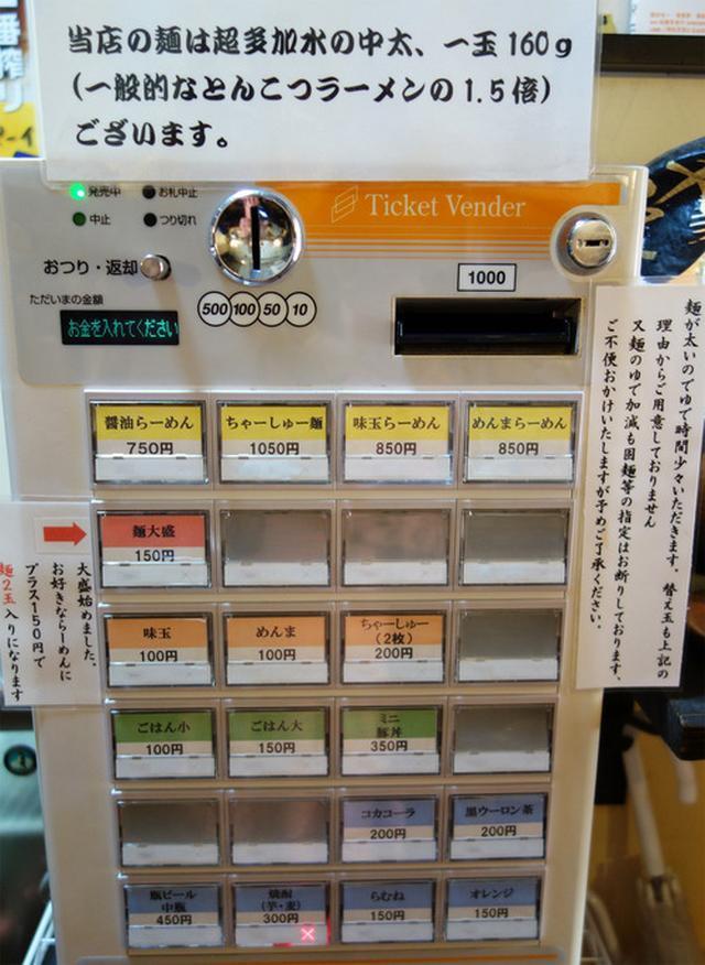 画像: 【福岡】落語と出汁が沁みる醤油ラーメン♪@中華そば 寿限無