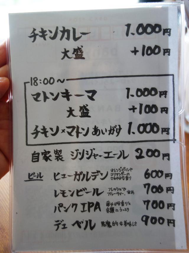 画像: 【福岡】5/25限定の間借りカリー!ヒノキハラカリー@ロジウラキッチン