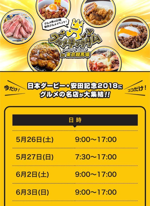 画像: JRA×食べあるキングコラボ☆