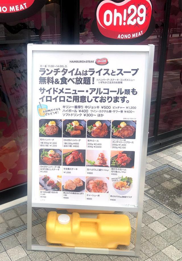 画像: 肉問屋 直営店!「oh!29」 蒲田にオープン!ハンバーグが人気です