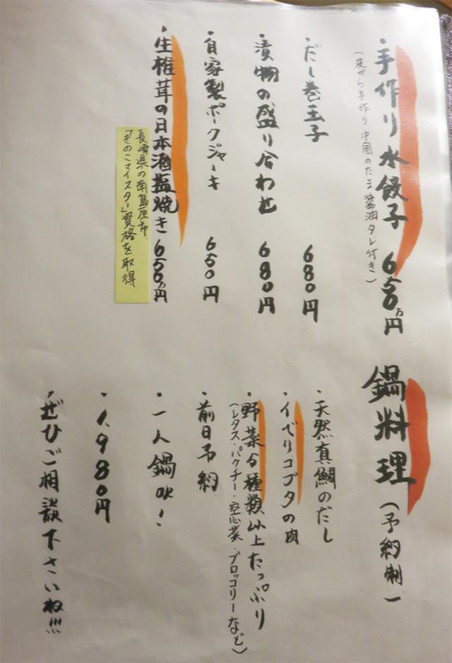 画像: 【福岡】博多駅地下街のおばんざい酒場♪@小料理 はかた伊達