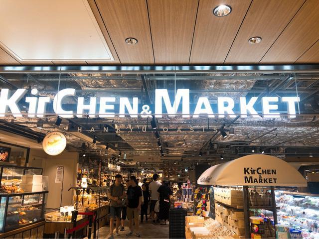 画像: 大阪駅 地下「ルクア」の「Kitchen & Market 阪急オアシス」すごいわー!