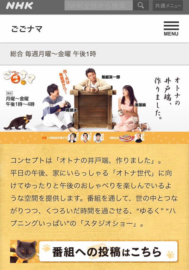 画像: NHKごごナマに出演します。