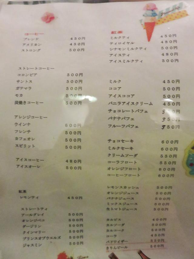 画像: 【福岡】1972年創業のレトロ喫茶で洋食♪@珈琲 芽瑠辺(めるへん)