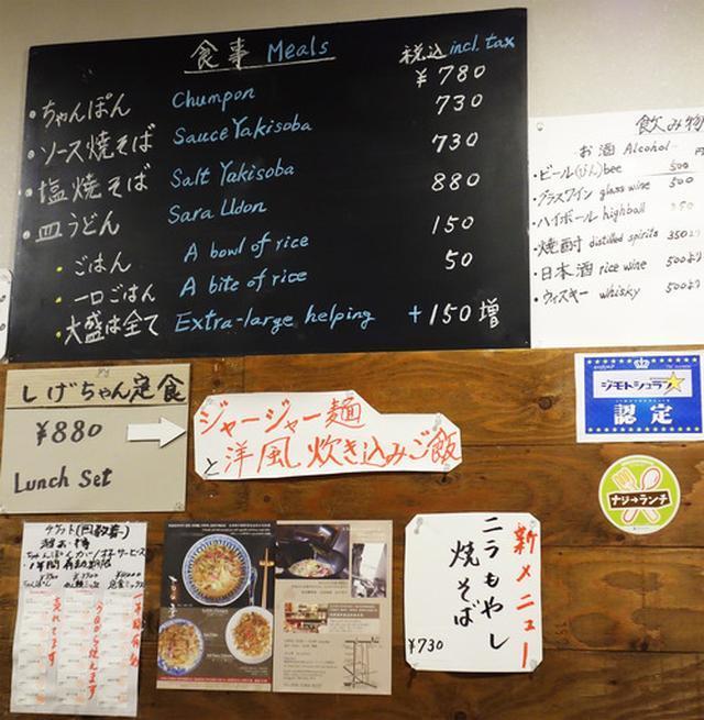 画像: 【福岡】専門店の上質ちゃんぽん&しげちゃん定食♪@古4季
