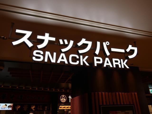 画像: 阪神百貨店の立ち食いの聖地スナックパークが待望のリニューアルオープン! @阪神梅田本店
