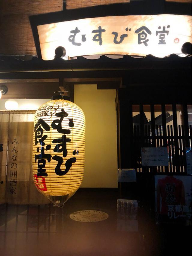 画像: むすび食堂@京都 下京区
