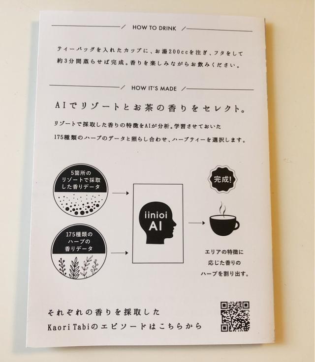 画像: 新発売!AIで リゾート地と お茶の香りをセレクトしたハーブティー/ヘルバモンド