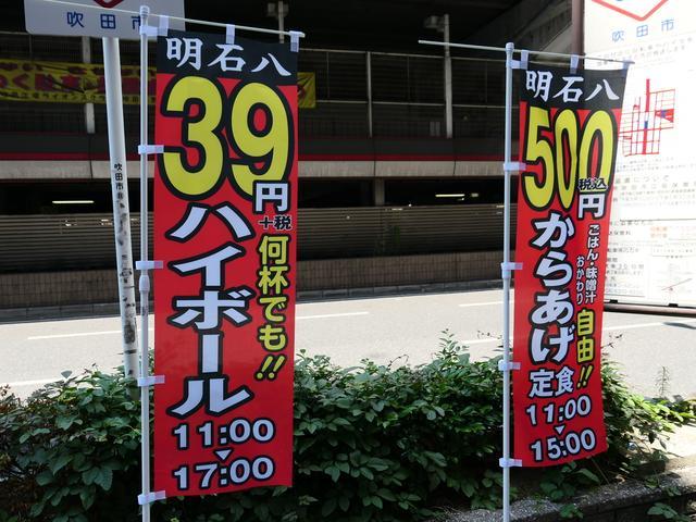 画像: あの伝説の居酒屋が江坂にオープン!17時まではハイボール1杯39円で楽しめます!! 江坂 「明石八 江坂店」