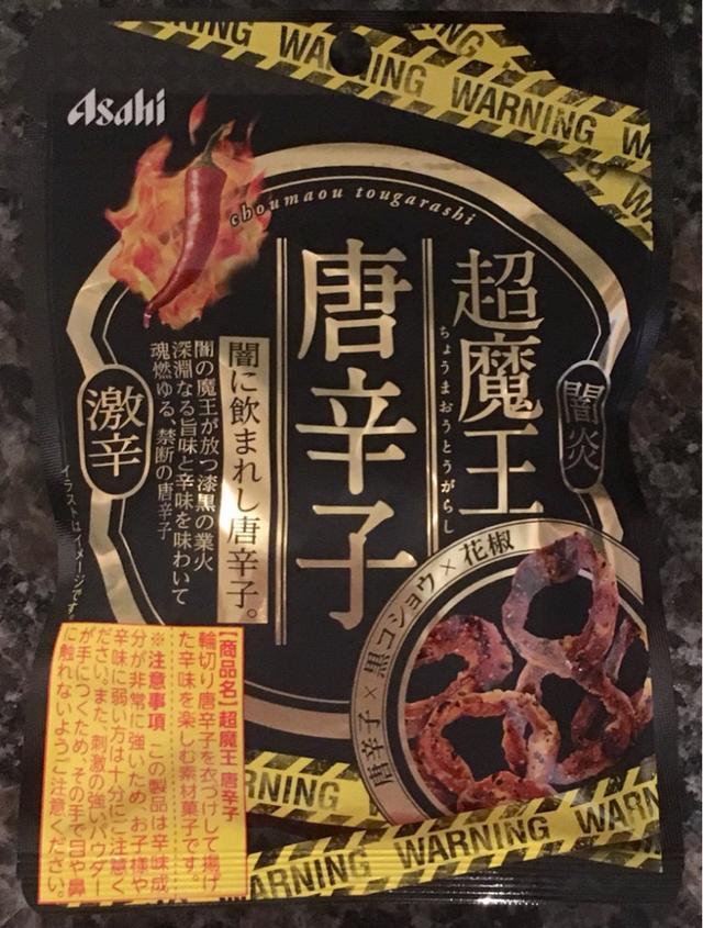 画像: アサヒグループ食品の激辛スナック「超魔王唐辛子」本日6月7日より新発売