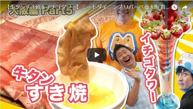画像: Mの動画! まさかの牛タン洋風すき焼きと謎のイチゴタワーとは?! @MEAT DINING River:Ve (リバーベ)
