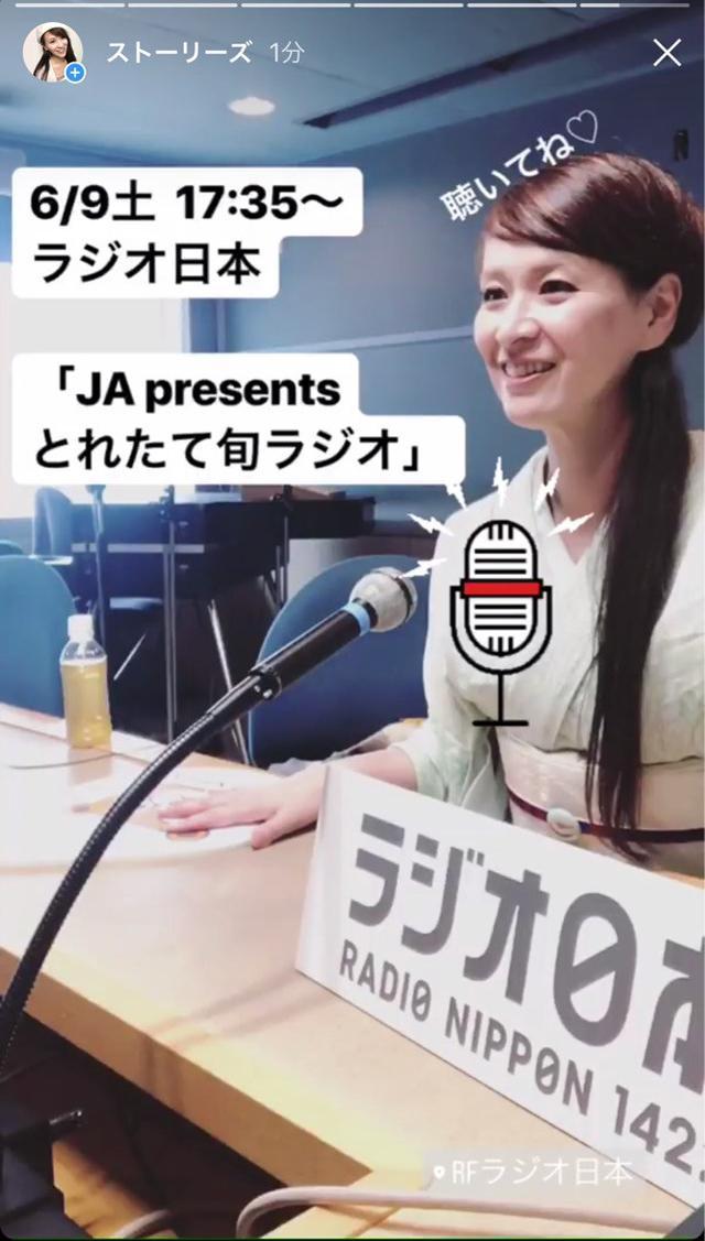 画像: 毎土曜「ラジオ日本」17:35〜「とれたて旬ラジオ」メインパーソナリティー