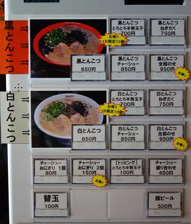 画像: 【福岡】黒マー油入り豚骨をメジャーにした人気店♪@博多新風 高宮本店