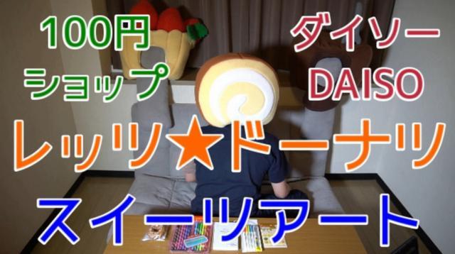 画像: あまちゃんTV : スイーツアート編(ドーナツ)