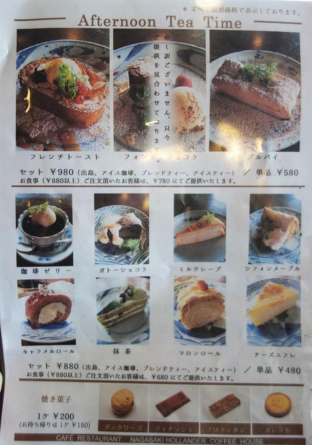 画像: 【福岡】高台の洋館で味わう名物チャンポン♪@長崎阿蘭陀珈琲館