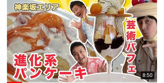 画像: YouTubeチャンネル「食べあるキングTV」今週は神楽坂エリアをご紹介してます