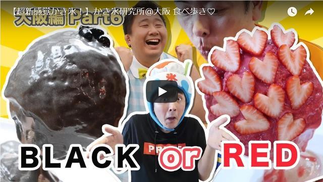 画像: Mの動画! フォトジェニックすぎて美味しすぎるかき氷!BLACK or RED?! @かき氷研究所