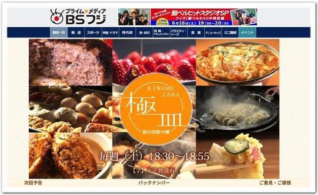 画像: カレーですよTV出演(BSフジ 極皿~食の因数分解)本日放送。極皿に(ボクは来週)登場。