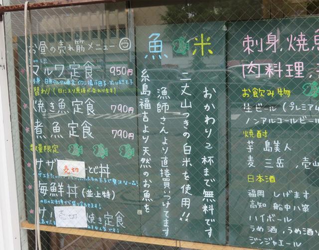 画像: 【福岡】地産地消にこだわった魚系定食♪@糸島沖天然魚専門店 マルワ食堂