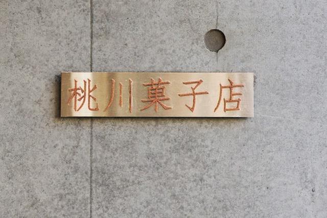 画像: 【福岡】カスタード菓子専門店の苺ショート♪@桃川菓子店