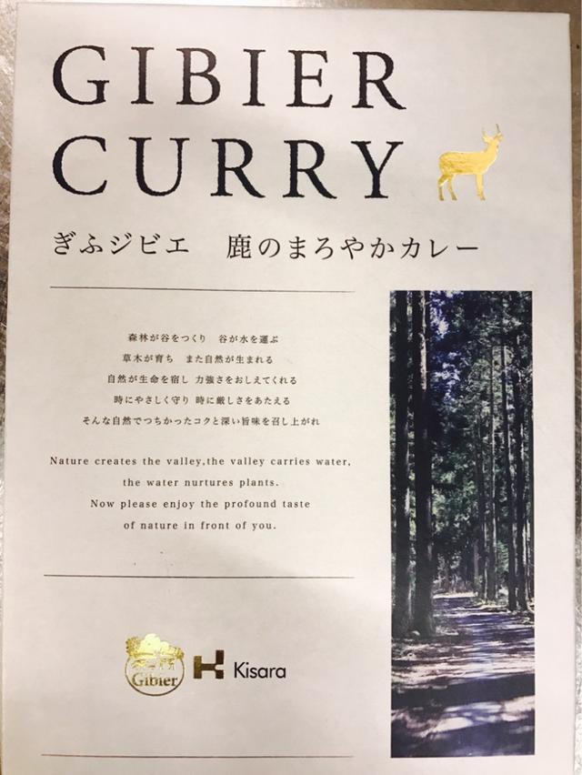 画像: 岐阜県のおいしい鹿肉カレー