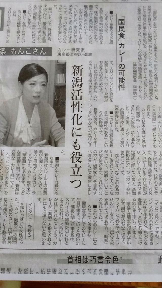 画像: 新潟日報『聞く』のコーナーに掲載されています。