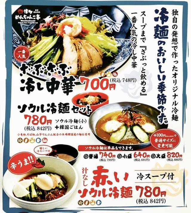 画像: 【福岡】丸腸鉄板焼定食♪@博多めんちゃんこ亭 大橋店