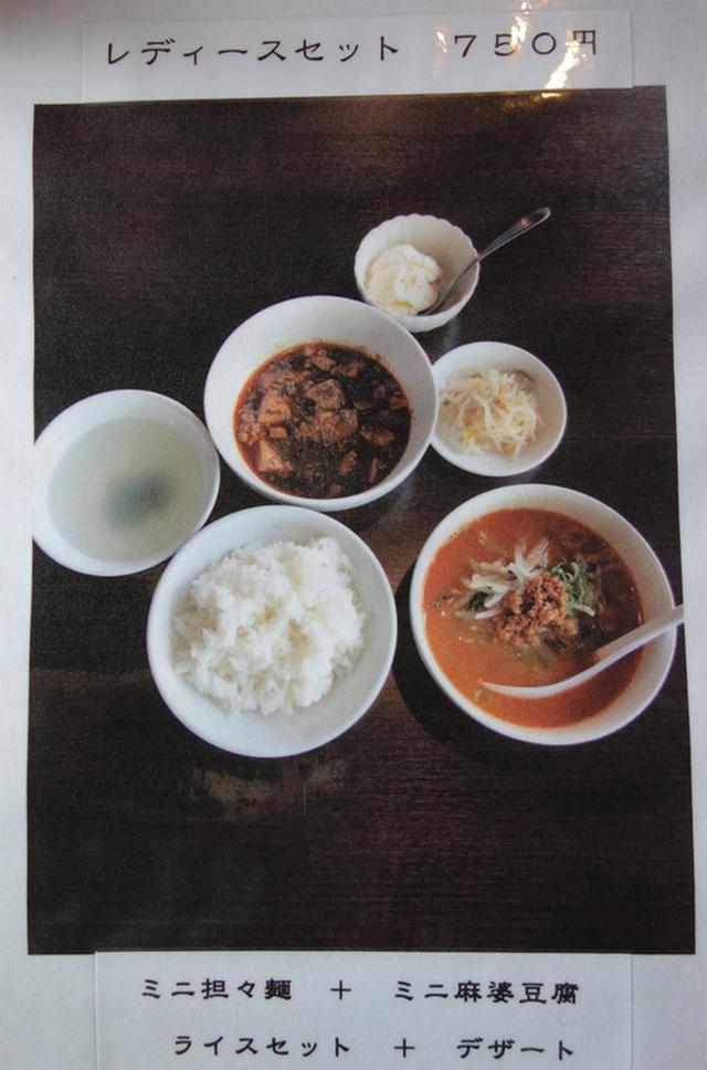 画像: 【福岡】天神親不孝通りで麻婆酸辣湯麺♪@居酒屋 麻婆豆腐・担々麺 トト
