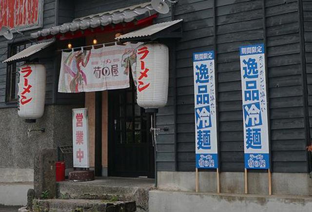 画像: 【大分】花びらチャーシューメン♪@菊の屋 本店