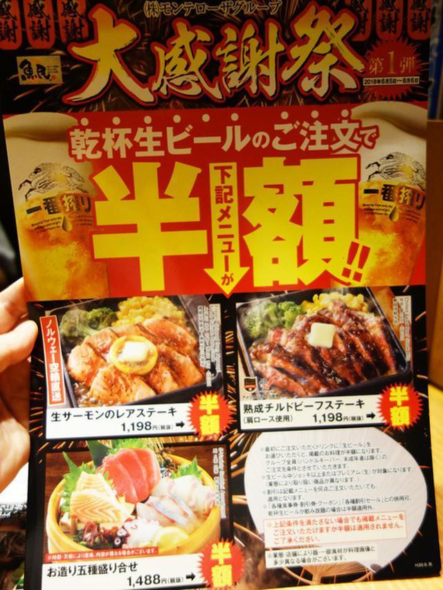 画像: 【福岡】超エキマエの海鮮居酒屋♪@魚民 姪浜北口駅前店