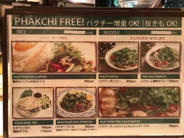 画像: パクチーの聖地!パクチーバーゴールデンバーニング (渋谷)とにかくパクチーのメニュー豊富