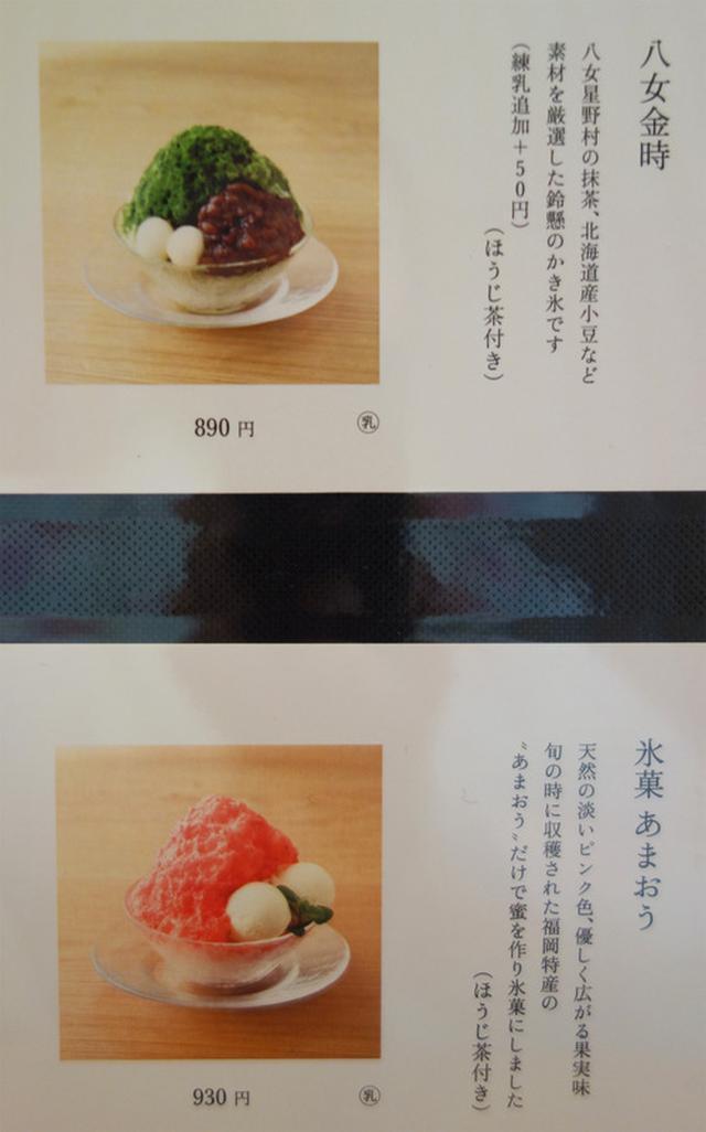 画像: 【福岡】福岡特産あまおうのかき氷♪@博多 鈴懸本店